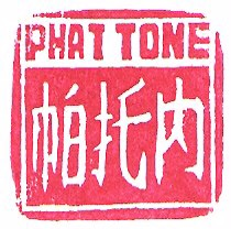 The world according to PhatTone is back!😊